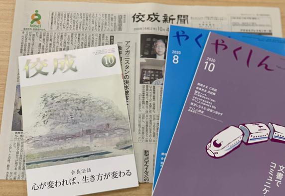 立正佼成会関連出版物の作成